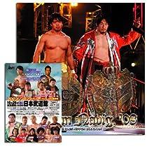プロレスリング・ノア 2008年10月25日 「Autumn Navig.'08最終戦」日本武道館大会パンフレット