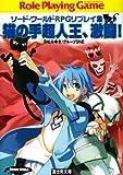 猫の手超人王、激闘!—ソード・ワールドRPGリプレイ集XS〈4〉 (富士見ドラゴンブック)