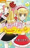 スイーツ怪盗バニラムーン(3) (ちゃおコミックス)