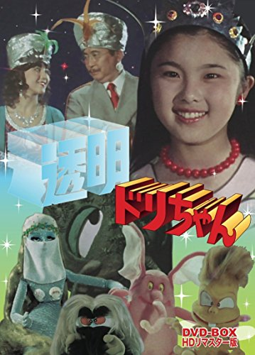 透明ドリちゃん DVD-BOX HDリマスター版[DVD]