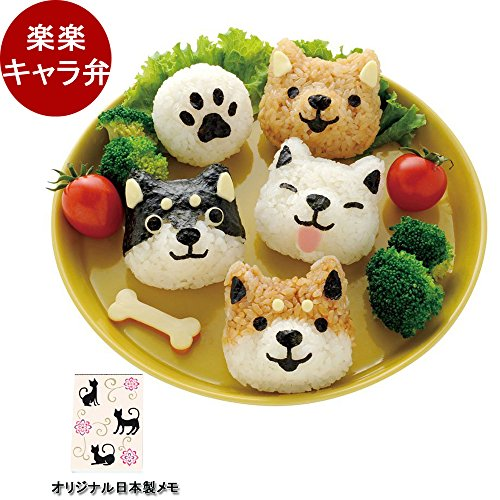 [ ギフト ラッピング 対応 30日間保証付き] 簡単 いろんなワンちゃんのおにぎりが簡単に作れちゃう おむすびワン お弁当グッズ デコ弁 キャラ弁 オリジナルメモセット ( 犬 )