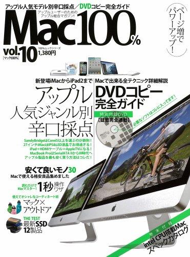 Mac100% Vol.10 (100%ムックシリーズ)の詳細を見る