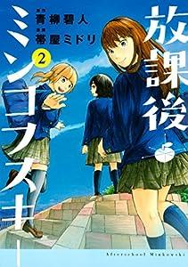 放課後ミンコフスキー(2) (ヤングマガジンコミックス)