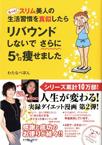 もっと! スリム美人の生活習慣を真似したら リバウンドしないでさらに5キロ痩せました (メディアファクトリーのコミックエッセイ)