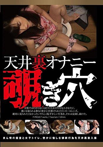 天井裏オナニー覗き穴 [DVD]