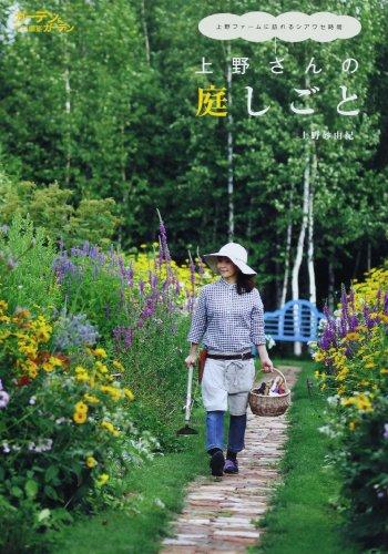 上野さんの庭しごと―上野ファームに訪れるシアワセ時間 (Musashi Mook)の詳細を見る