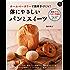 ホームベーカリーで簡単手づくり! 体にやさしいパンとスイーツ ヒットムックお菓子・パンシリーズ