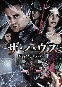 ザ・ハウス   ~呪縛のAIマンション    [DVD]