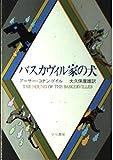 バスカヴィル家の犬 (ハヤカワ・ミステリ文庫 (HM 75‐7))