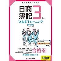 """日商簿記3級に""""とおる""""トレーニング 第2版 (とおる簿記)"""