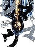 シマウマ  12巻 (コミック(YKコミックス))