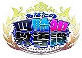 日本一ソフトウェア新作・PS4&PS Vita&Switch用アクションRPG「あなたの四騎姫教導譚」1月発売