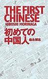 初めての中国人 (MARBLE BOOKS)