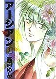 アーシアン (1) (ウィングス・コミックス)