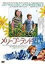 メリーゴーランド DVD