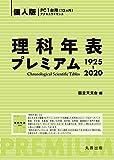 理科年表プレミアム1925-2020 個人版