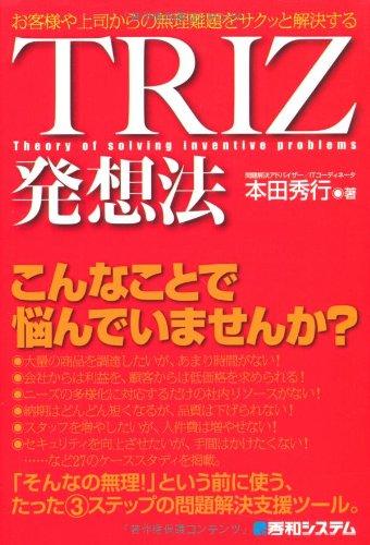 TRIZ発想法の詳細を見る