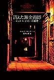 消えた錬金術師 - レンヌ・ル・シャトーの秘密 ベン・ホープ・シリーズ