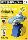 紙でつくる北原コレクション〈02〉スペースパトロールカー/スペースドック/アトミックロボット