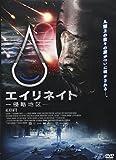 エイリネイト-侵略地区- [DVD]