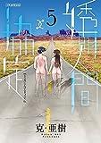 透明人間↑↓協定 5 (ビッグコミックス)