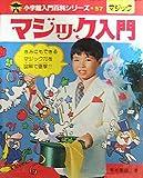 マジック入門 (1977年) (小学館入門百科シリーズ)