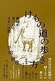 けもの道の歩き方 猟師が見つめる日本の自然 画像