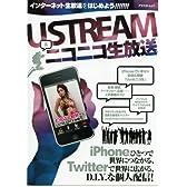インタ-ネット生放送をはじめよう!USTREAM & ニコニコ生放送 (アスペクトムック)
