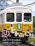 ことでん100年 駅ヒトめぐり 高松琴平電気鉄道 3路線51駅を訪ねて (ニューズブック)