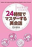 お仕事女子のための 24時間でマスターする英会話 (美人時間ブック)