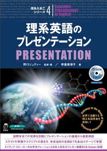 理系たまごシリーズ(4)理系英語のプレゼンテーションの詳細を見る
