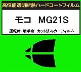関西自動車フィルム 運転席、助手席 高性能断熱クリア ニッサン モコ MG21S  カット済みカーフィルム