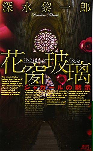 花窗玻璃 シャガールの黙示 (講談社ノベルス)の詳細を見る