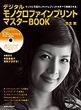 デジタルモノクロファインプリントマスターBOOK (玄光社MOOK)