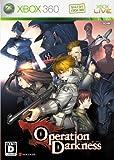 オペレーション・ダークネス - Xbox360