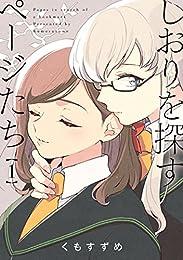 しおりを探すページたち: 1 (百合姫コミックス)
