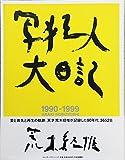 写狂人大日記―1990‐1999 (SWITCH LIBRARY)