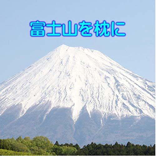 富士山 塩原 徹