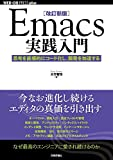 [改訂新版]Emacs実践入門—思考を直感的にコード化し、開発を加速する (WEB+DB PRESS plus)