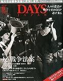DAYS JAPAN 2015年 09 月号 [雑誌]