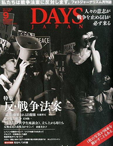 DAYS JAPAN 2015年 09 月号 [雑誌]の詳細を見る