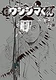 闇金ウシジマくん 20 ヤミ金くん/トレンディーくん (ビッグコミックス)