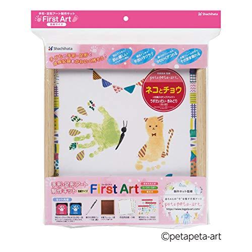 シャチハタ 手形 足形アート制作キット FirstArt 色紙 ネコとチョウ HPSK-SB/H-2