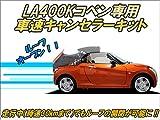 LA400Kコペン専用 車速キャンセラーキット