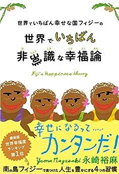 [永崎裕麻]の世界でいちばん幸せな国フィジーの世界でいちばん非常識な幸福論