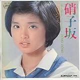 硝子坂 [EPレコード 7inch]