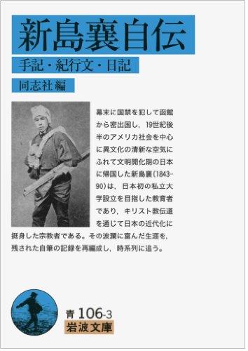 新島襄自伝――手記・紀行文・日記 (岩波文庫)の詳細を見る