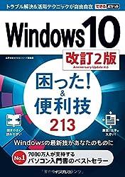 できるポケット Windows 10 困った! &便利技 213 改訂2版