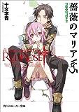 薔薇のマリアVer5 つぼみのコロナ2<薔薇のマリア> (角川スニーカー文庫)