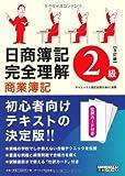 日商簿記2級完全理解 商業簿記 (ダイエックス出版の完全シリーズ)
